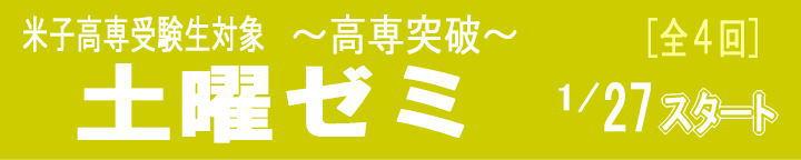 中3生対象 高専突破 土曜ゼミ 1月27日開講します。
