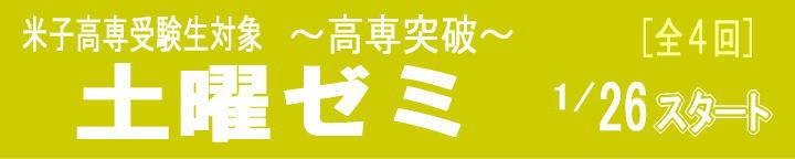 中3生対象 高専突破 土曜ゼミ 1月26日開講します。
