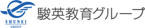 駿英教育グループ